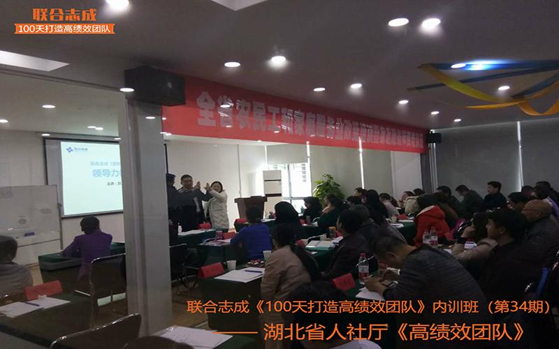 05、34期湖北省人社厅刘成老师讲课照片4.jpg