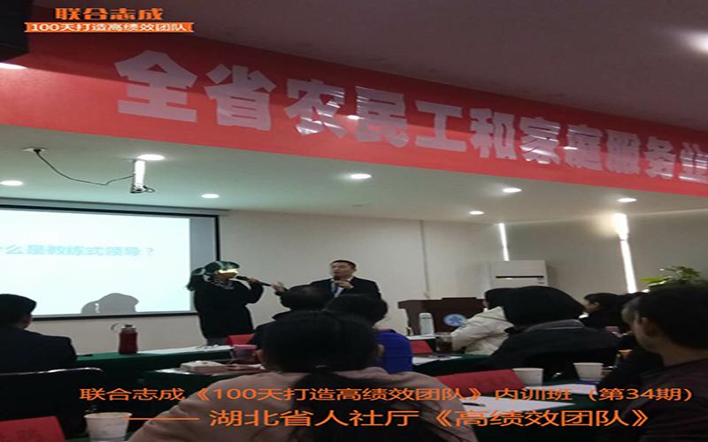 04、34期湖北省人社厅刘成老师讲课照片3.jpg