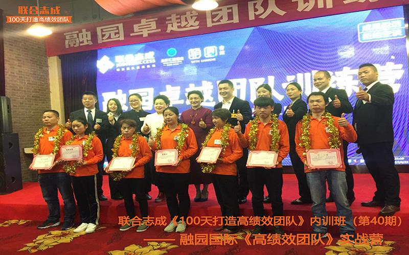 06、40期融园国际小组荣誉证书.jpg