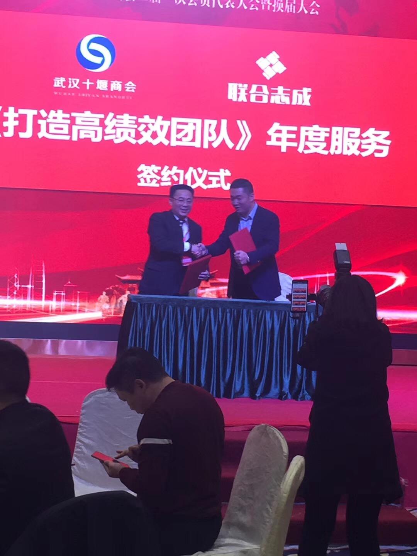 重磅!联合志成成为武汉十堰商会培训项目年度服务商!